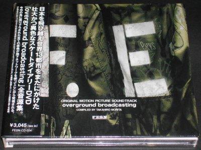 画像1: FESN -overground broadcasting- original motion picture soundtrack CD